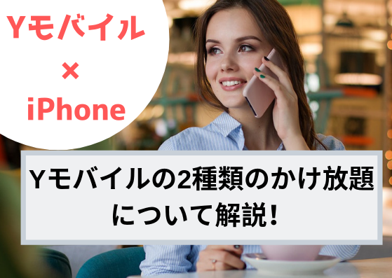 Yモバイルかけ放題iPhone